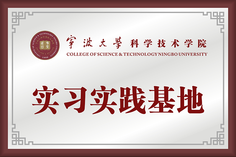 Practice base of College of science & technology Ningbo university