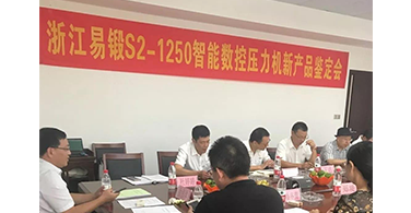 Zhejiang Yiduan made every effort to prevent and control the epidemic. Zhejiang Yiduan S2-1250 CNC Intelligent Closed Double Point Press passed the new product appraisal and resumed production smoothly
