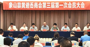 Wang Da, general manager of the company, was elected president of Huang biaoao chamber of Commerce